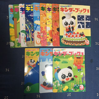 キンダーブック 2017.4~2018.3 12冊セット売り