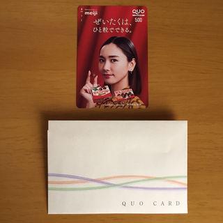 明治 マカダミアキャンペーン 新垣結衣オリジナルQUOカード
