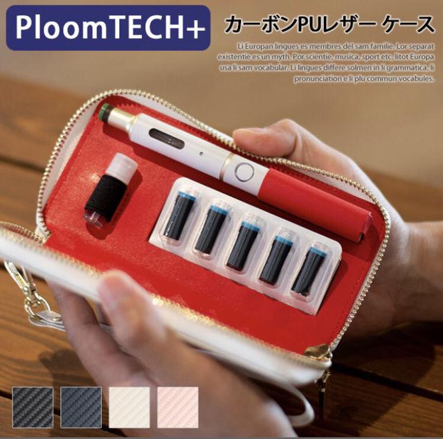 プルームテックプラス 手帳型ケース カーボン 4色
