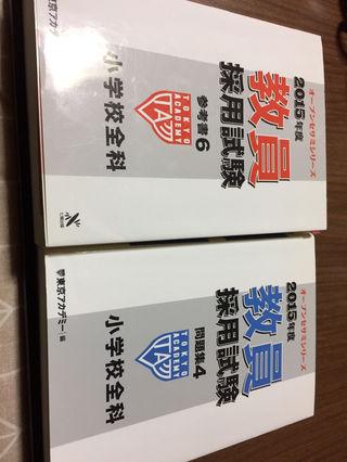 オープンセサミ 小学校全科 参考書&問題集