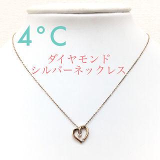 鑑定済み正規品 4°Cダイヤモンドシルバーネックレス