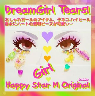 Dream Girl Tears1下partyまつげ