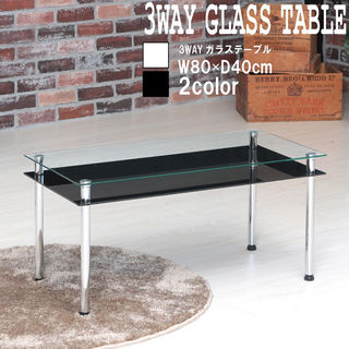 3WAYガラステーブル幅80/テーブル/高級感/モダン/棚付