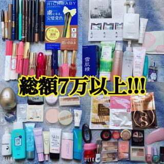 【総額7万以上】化粧品大量! コスメ・美容品  まとめ売り!