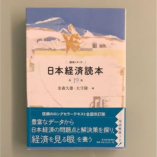 日本経済読本 第19版