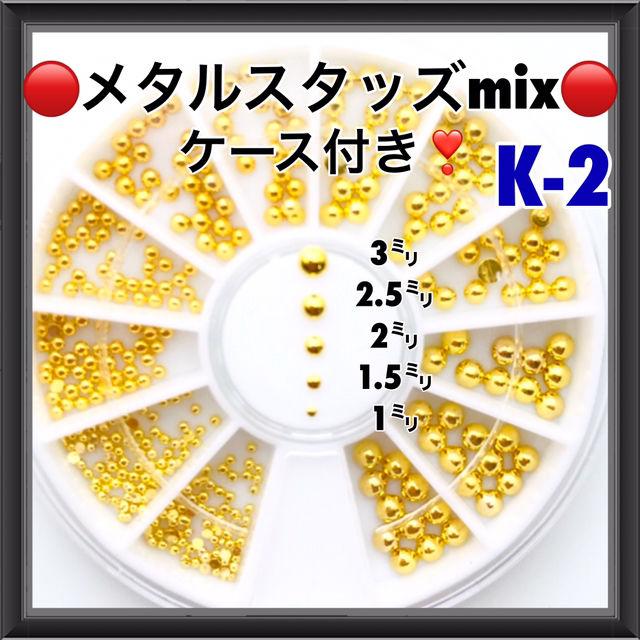 K2 メタルスタッズmix ケース付き - フリマアプリ&サイトShoppies[ショッピーズ]