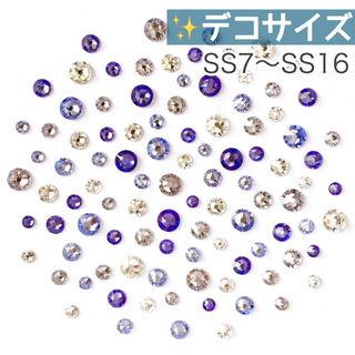 *デコサイズ【スワロフスキー】バイオレットmix 100粒