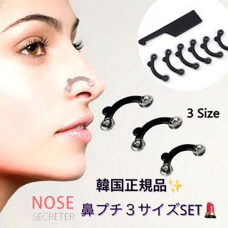 韓国正規品S.M.L 3サイズセット 3D痛くない鼻プチ
