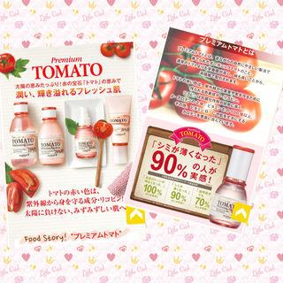 スキンフード プレミアムトマト 美容液