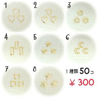\1種類 ¥300/メタル パーツ ゴールド*デコパーツ