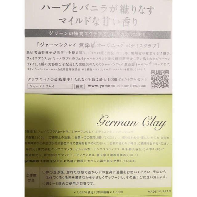 定価1680円オーガニック ボディスクラブ