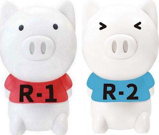 タイソウブーブーR1 & R2 【2個セット】