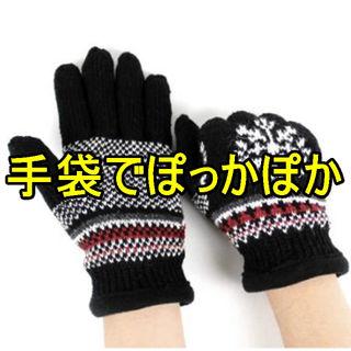 【冷え対策◎】手袋 ブラック 五本指 ニット ウール【限定】