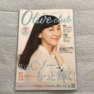 麻生久美子 DHC オリーブ倶楽部 2019年4月