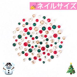 ネイルサイズ【スワロフスキー】クリスマスmix 100粒