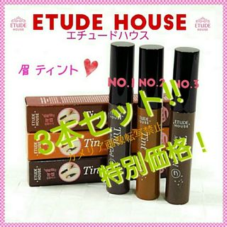ライトブラウン3(特別価格)ETUDE HOUSE