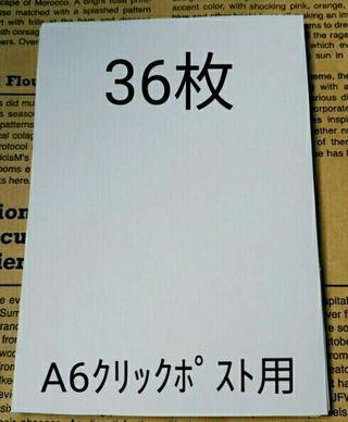 A6 ラベルシール【36枚】クリックポスト
