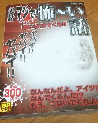 2冊セット【漫画】怖い話