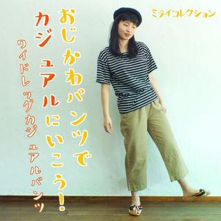 ★楽楽♪ 仕様!★  カジュアルパンツ  M/L