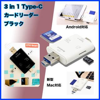 3in1 USB Type C カードリーダー ブラック