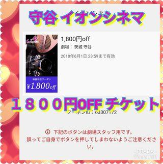 イオンシネマ1800円OFFチケット