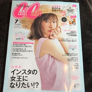 【未読★新品】キャンキャン7月号2017年★cancam