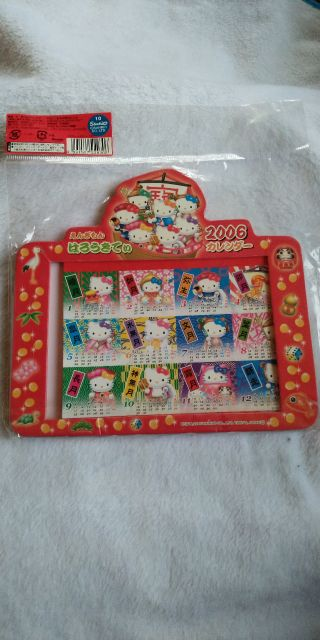キティ開運マグネット付カレンダー~2006~
