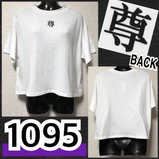 【新品】漢字ワンポイントプリントTシャツ/尊