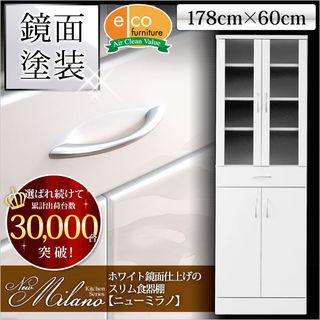 ホワイト鏡面仕上げのスリム食器棚(180cm×60cm)
