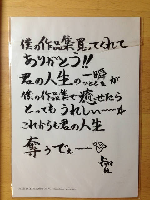 嵐 大野智 FREE STYLE個展集&直筆ポストカード