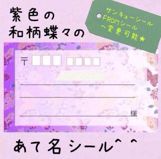 紫色の和柄チョウチョの宛名シール50枚!差出人印字無料