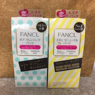 FANCL 恋するエステパック 2個セット