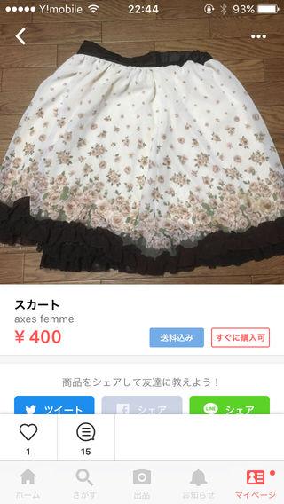 スカート、ズボンセット