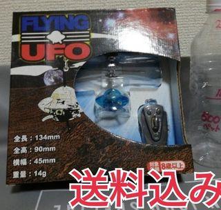 【送料込み送料無料】フライング UFO 【非売品】