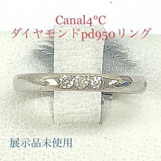 正規品 Canal4°Cダイヤモンドpd950リング