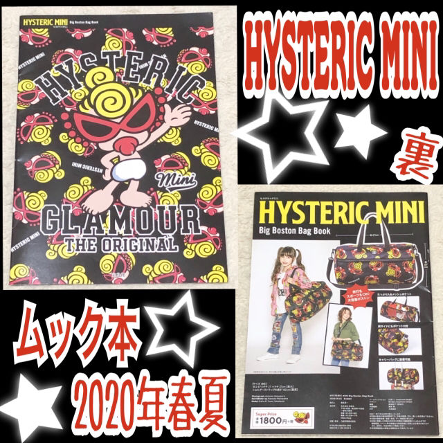 【HYSTERIC MINI】ムック本/2020年春夏 - フリマアプリ&サイトShoppies[ショッピーズ]