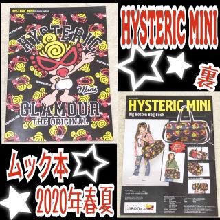 【HYSTERIC MINI】ムック本/2020年春夏
