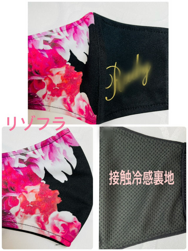 花柄インナーマスク リゾフラ柄