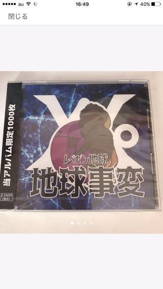 レペゼン地球 地球事変 ファーストアルバム