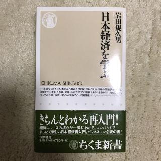 【即購入可】日本経済を学ぶ