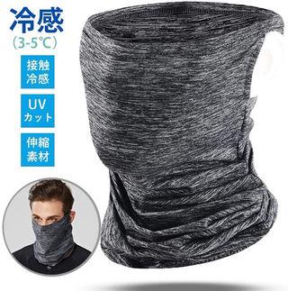 ネックガード フェイスカバー フェイスマスク冷感 吸汗速乾