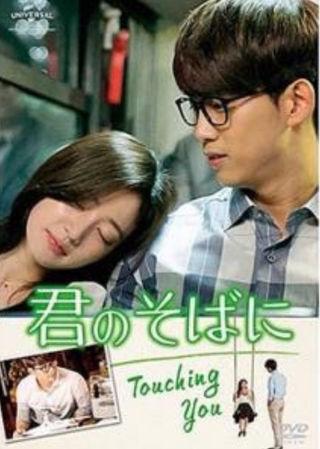 韓国ドラマ 『君のそばに』全話