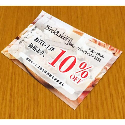 バードベーカリー 割引クーポン券(10%OFF)