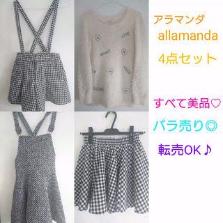 allamanda アラマンダ まとめ売り 福袋 4点セット