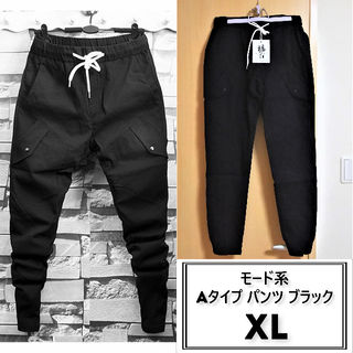 モード サルエル ジョガーパンツ ブラック XL