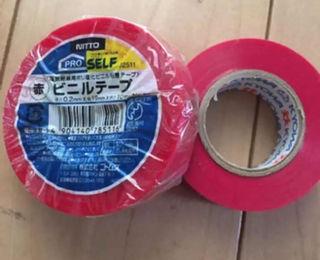 (送料無料)ビニールテープ×2P