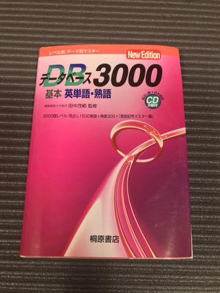 「デ-タベ-ス3000基本英単語・熟語 第2版」