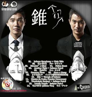 韓国ドラマ  錐  dvd