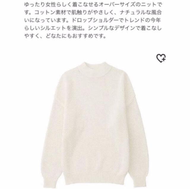 ユニクロ コットンオーバーサイズハイネックセーター