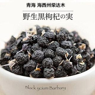 黒クコ 100g 青海自然野生黒の杞子茶